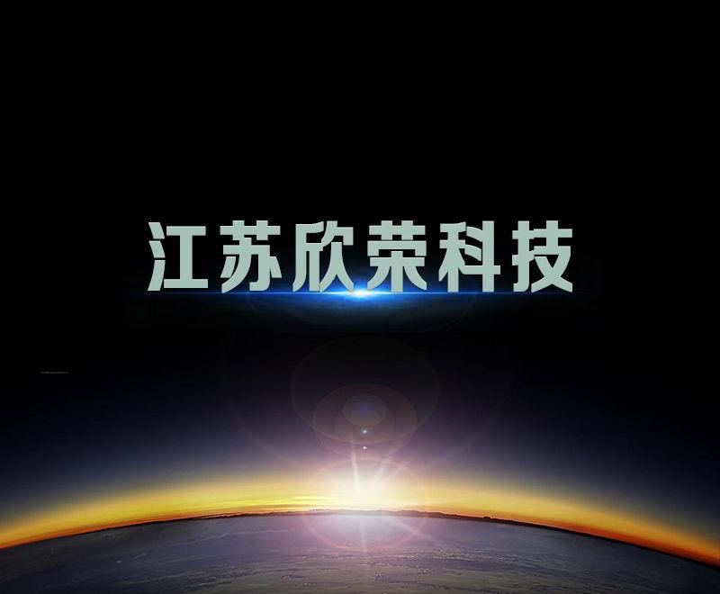 江苏欣荣科技